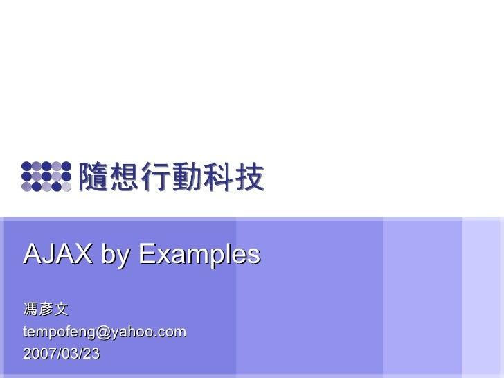 AJAX by Examples 馮彥文 [email_address] 2007/03/23