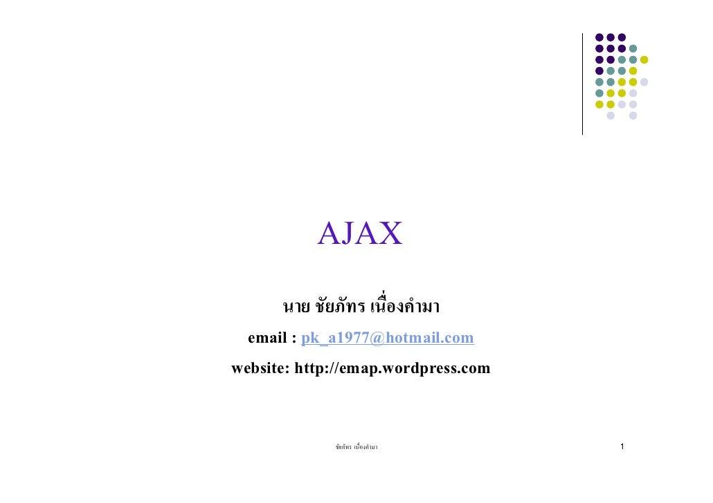 Ajax&Geoweb C