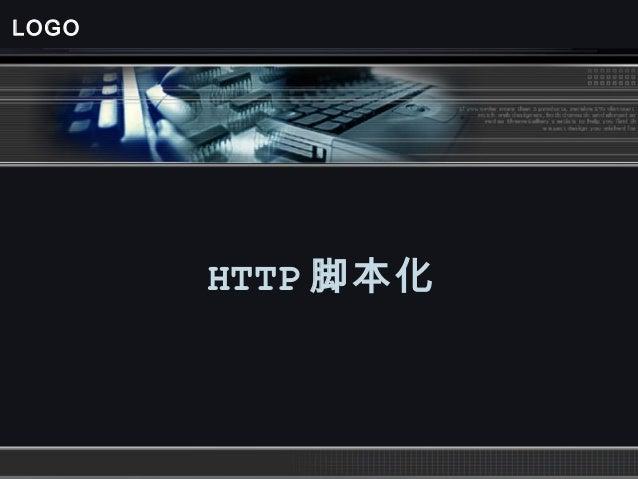 LOGO HTTP 脚本化