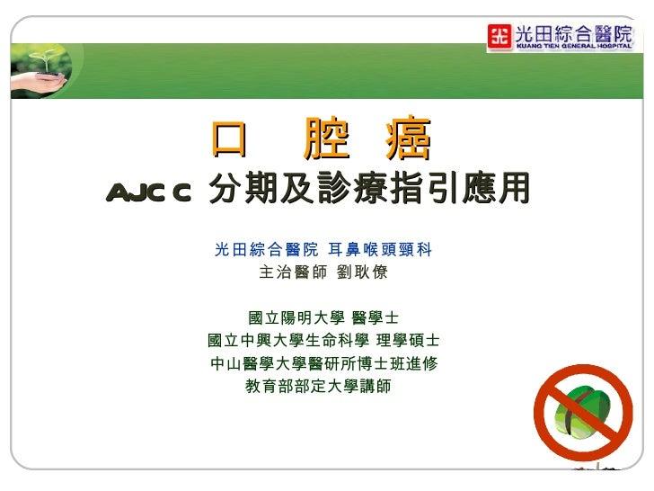 劉耿僚 -口腔癌Ajcc分期及診療指引 2011-08-27
