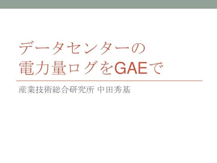 データセンターの電力量ログをGAEで産業技術総合研究所 中田秀基