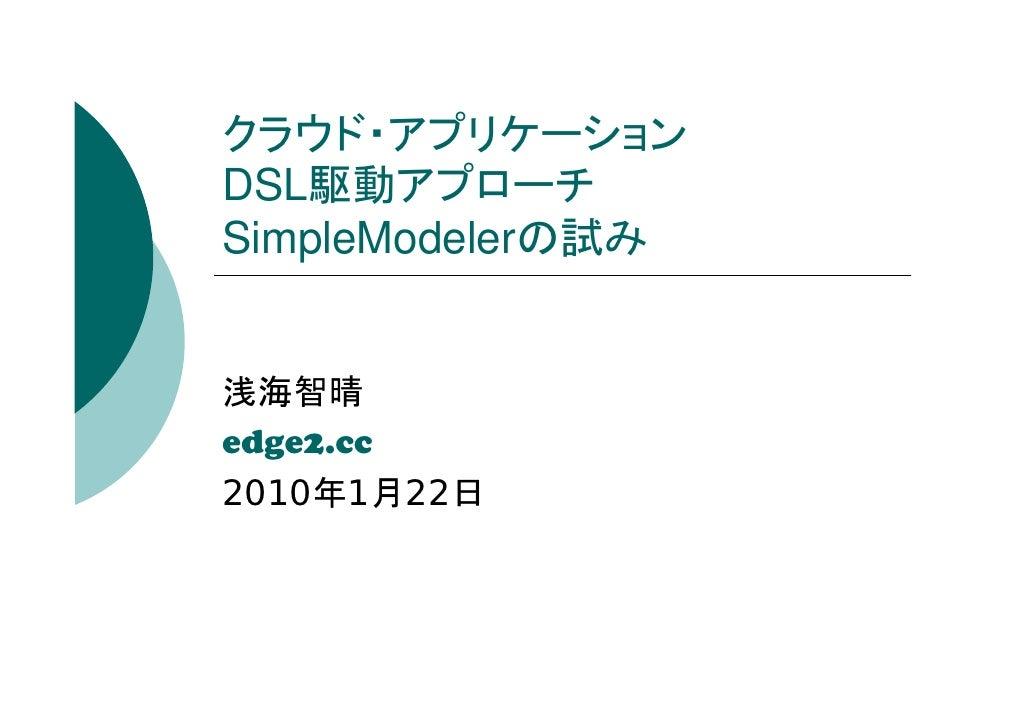 SimpleModeler
