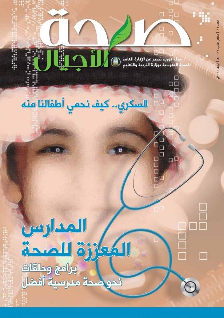 مجلة صحة الأجيال