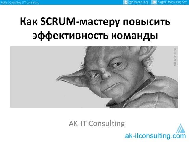 Как SCRUM-мастеру повысить эффективность команды AK-IT Consulting