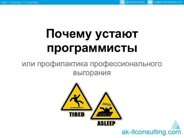 ak-itconsulting.com - Почему устают программисты