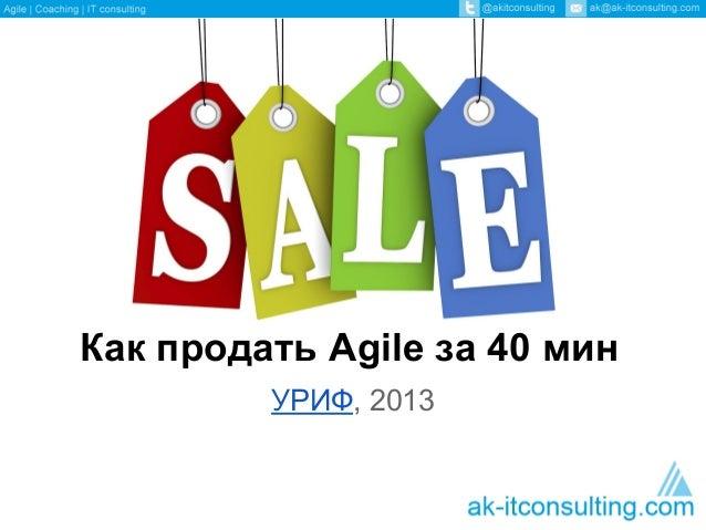 УРИФ, 2013Как продать Agile за 40 мин