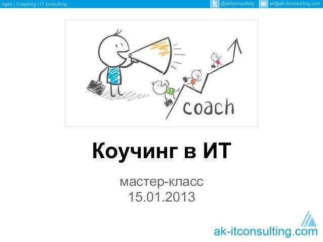 Коучинг в ИТ (Мастер-Класс 15.01.2013)