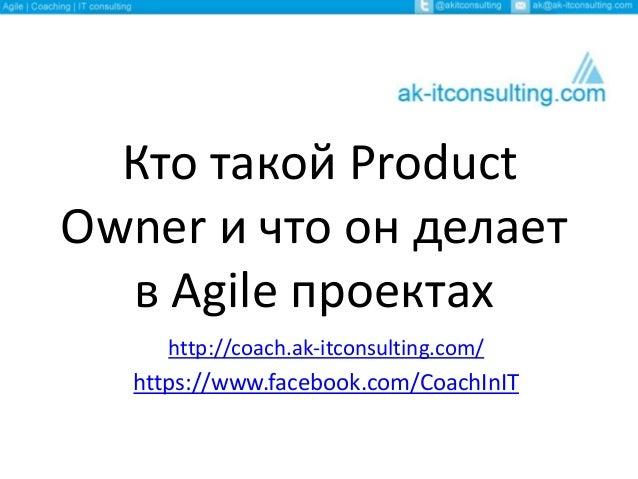 Кто такой Product Owner и что он делает в Agile проектах http://coach.ak-itconsulting.com/ https://www.facebook.com/CoachI...