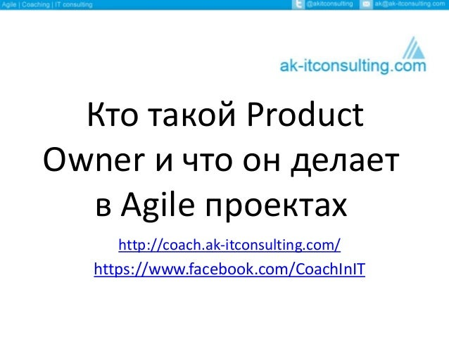 ak-itconsulting.com - Кто такой product owner