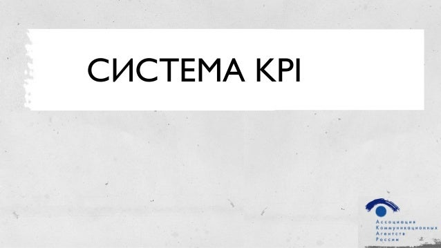 СИСТЕМА KPI