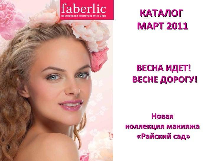 КАТАЛОГ  МАРТ 2011 ВЕСНА ИДЕТ!  ВЕСНЕ ДОРОГУ! Новая  коллекция макияжа  «Райский сад»