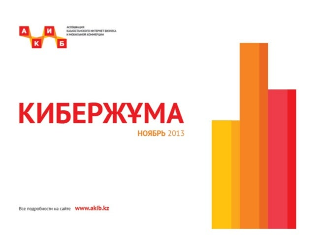 cyberzhuma-november-2013