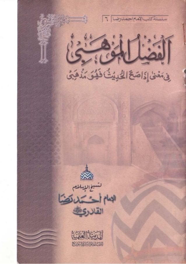 Al fazal-almohabi arabic and urdu