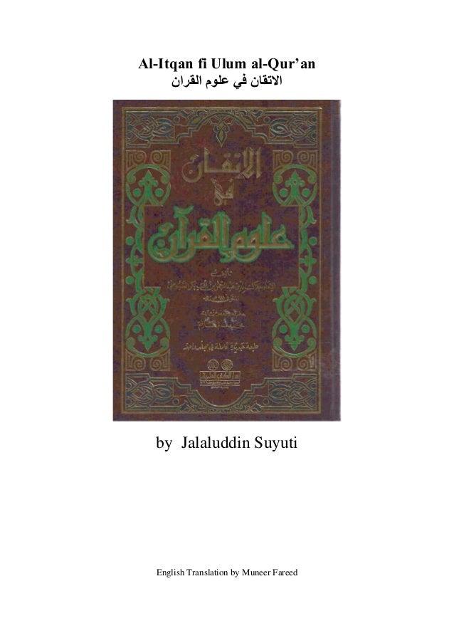 Al-Itqan fi Ulum al-Qur'an القران علوم في االتقان by Jalaluddin Suyuti English Translation by Muneer Fareed