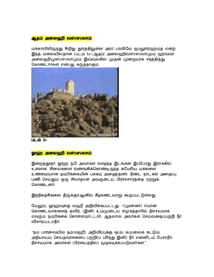 Al Quranic evidences in tamil