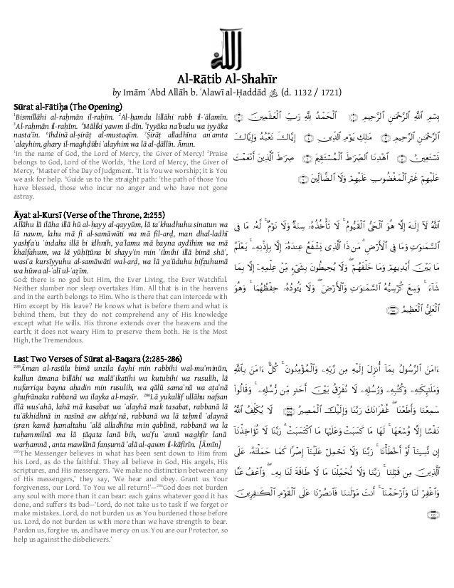 AlAlAlAl‐Rātib Al‐Shahī‐Rātib Al‐Shahī‐Rātib Al‐Shahī‐Rātib Al‐Shahīrrrr by Imām ʿAbd Allāh b. ʿAlawī al‐Ḥaddād g (d. 1132...