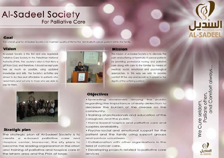 Al Sadeel Poster