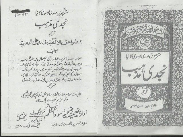 Al swaiq-ul-ilahiya-fil-raad-alal-wahabia-by-sulemna-bin-abdul-wahab-najdi