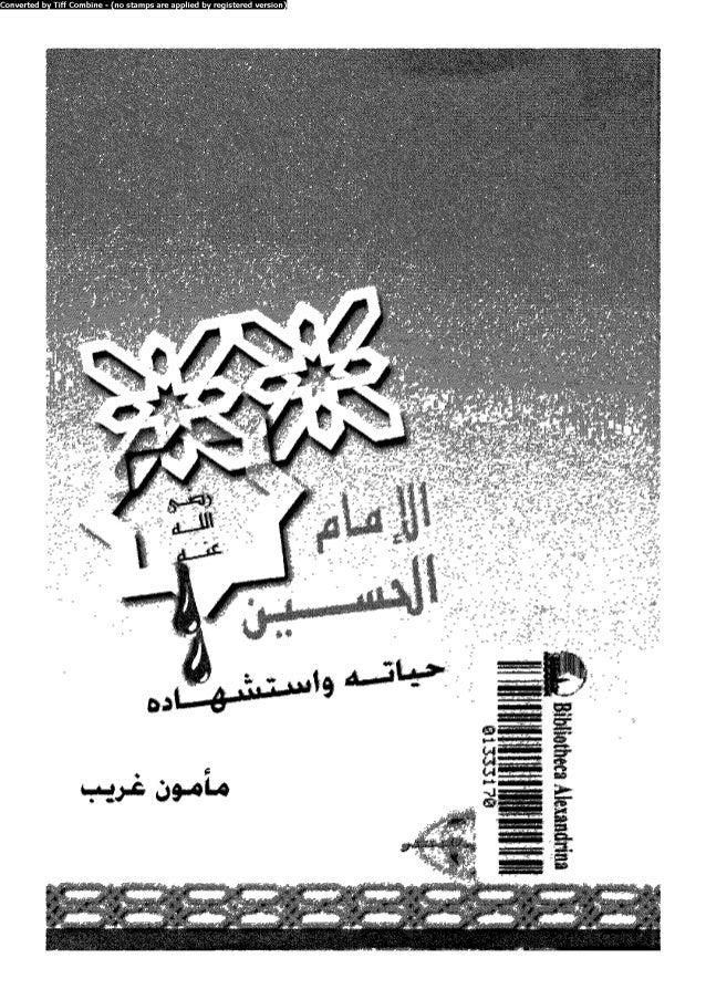 Alamam alhsen-heath