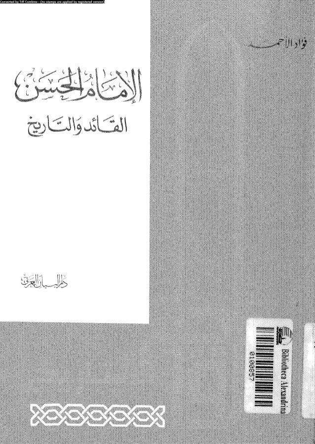 Alamam alhsn-alqaed
