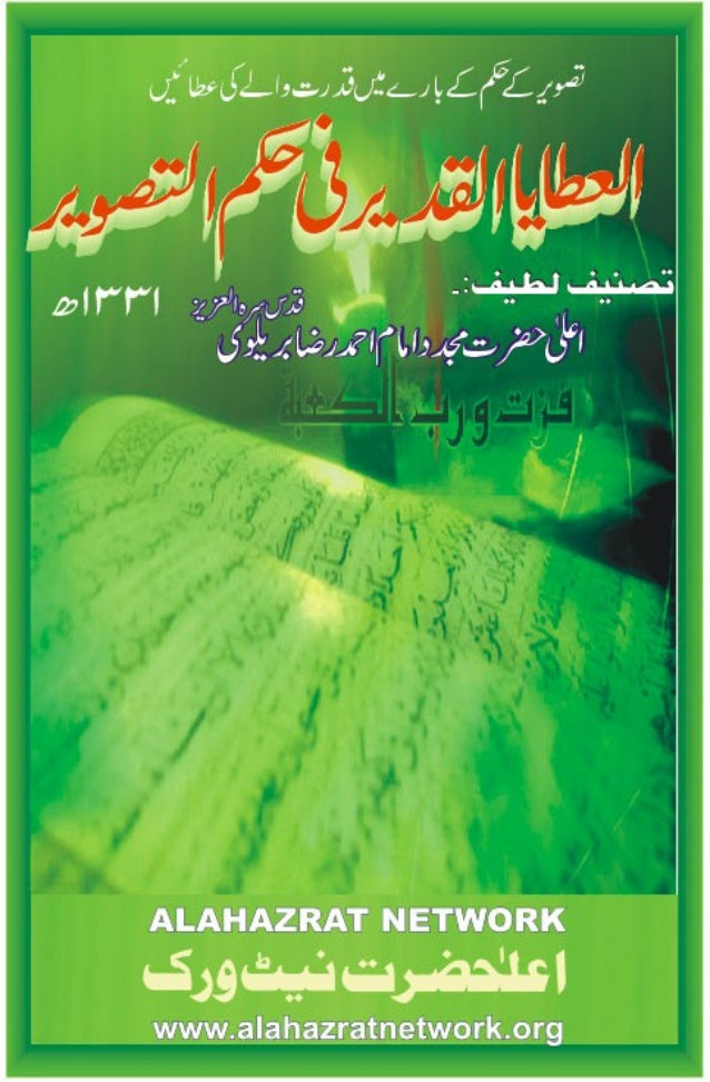 Al ataya al_qadir