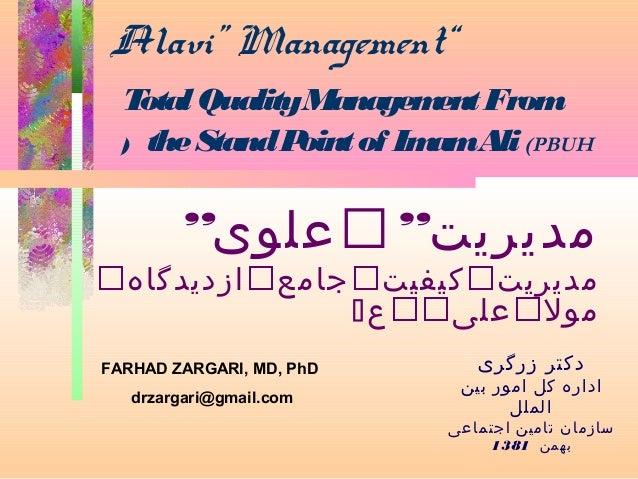 Alavi Management, TQM in the words of Imam Ali