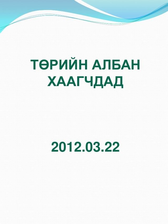 Албан бичиг хөтлөлт-2011