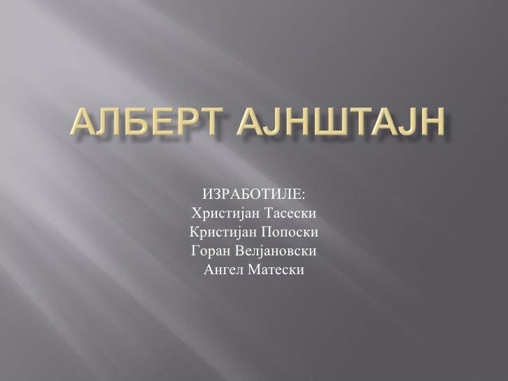 ИЗРАБОТИЛЕ:Христијан ТасескиКристијан ПопоскиГоран Велјановски Ангел Матески