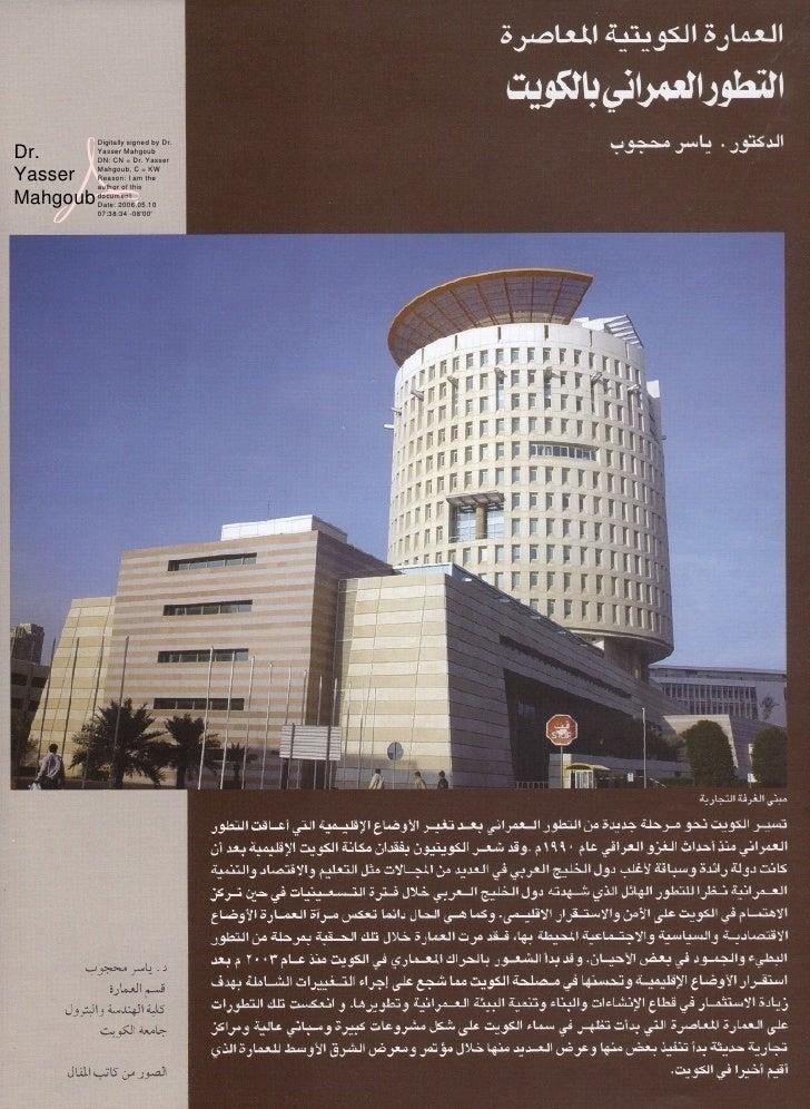 Contemporary Arcture in Kuwait - العمارة المعاصرة فى الكويت
