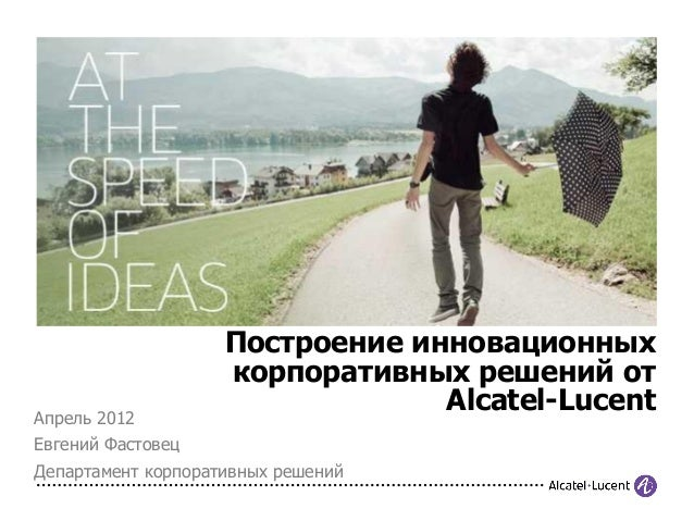 Построение инновационных корпоративных решений от Alcatel-Lucent
