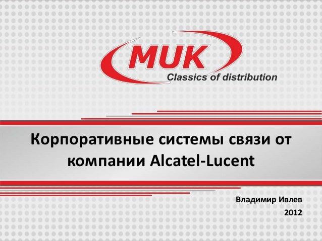 Корпоративные системы связи от    компании Alcatel-Lucent                       Владимир Ивлев                            ...