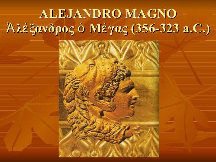 ALEJANDRO MAGNO Ἀλέξανδρος ὁ Μέγας (356-323 a.C.)