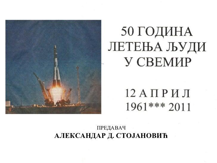 ПРЕДАВАЧАЛЕКСАНДАР Д. СТОЈАНОВИЋ