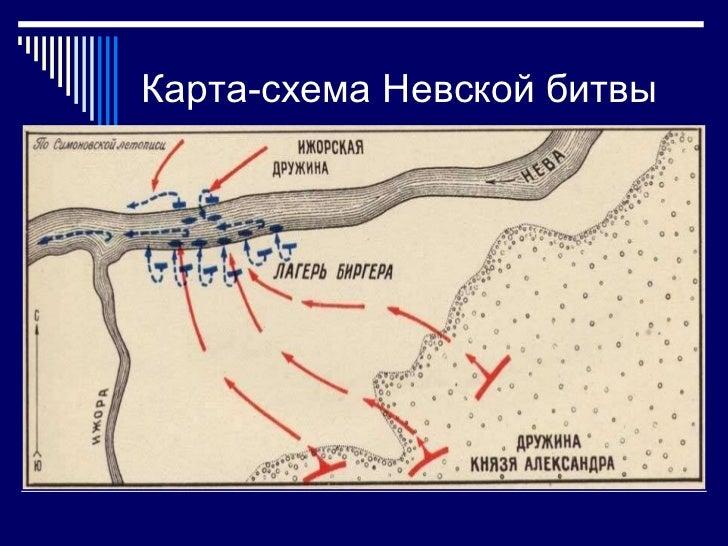 13. Карта-схема Невской