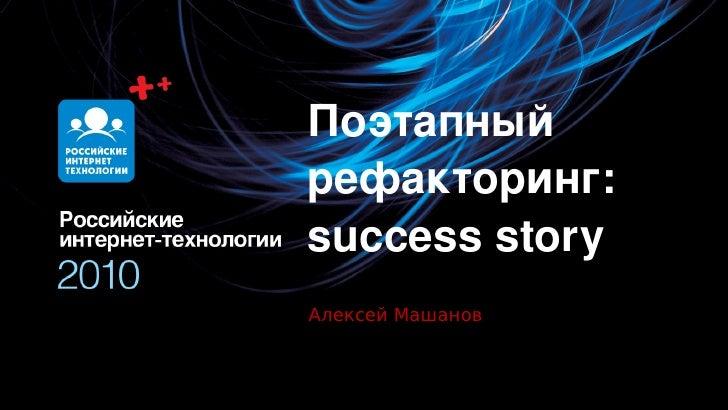Поэтапный рефакторинг: successstory Алексей Машанов