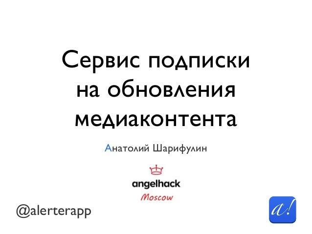 Презентация проекта Alerter на хакатоне AngelHack Moscow 2013