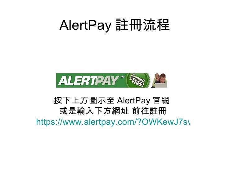 Alertpay Regist