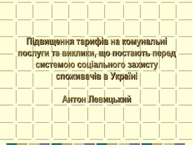 """Антон Левицький """"Підвищення тарифів на комунальні послуги та виклики, що постають перед системою соціального захисту споживачів в Україні"""