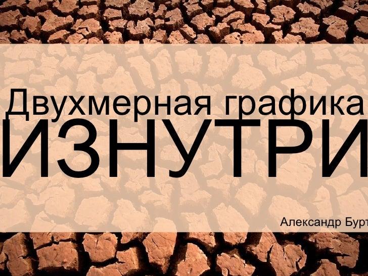 Двухмерная графикаИЗНУТРИ             Александр Бурт