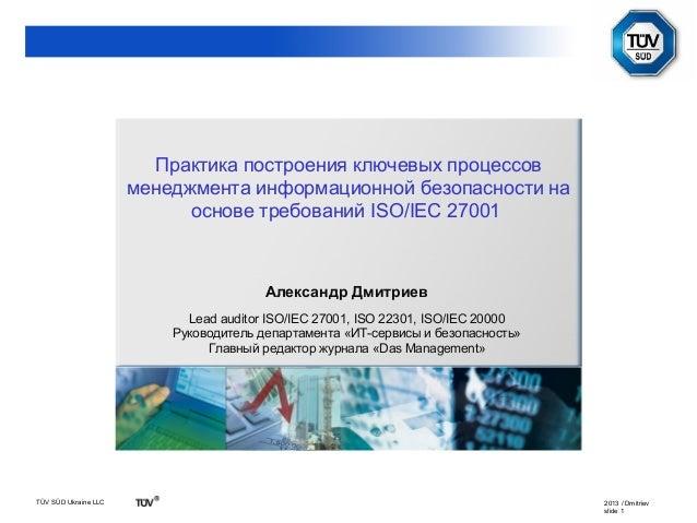 Практика построения ключевых процессов менеджмента информационной безопасности на основе требований ISO/IEC 27001  Алексан...