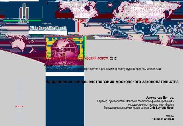 Александр Долгов. Сессия: «Роль государственно-частного партнерства в решении инфраструктурных проблем мегаполиса»