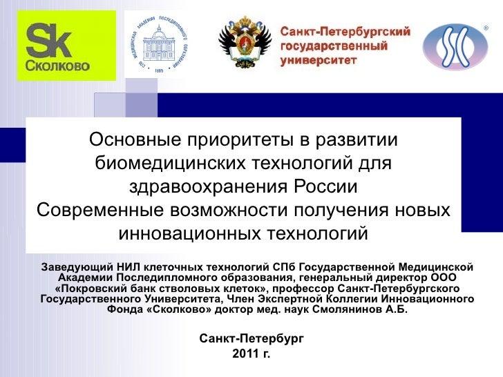 Основные приоритеты в развитии     биомедицинских технологий для        здравоохранения РоссииСовременные возможности полу...