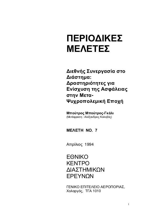 Alexandros kolovos translating b_b_ghali