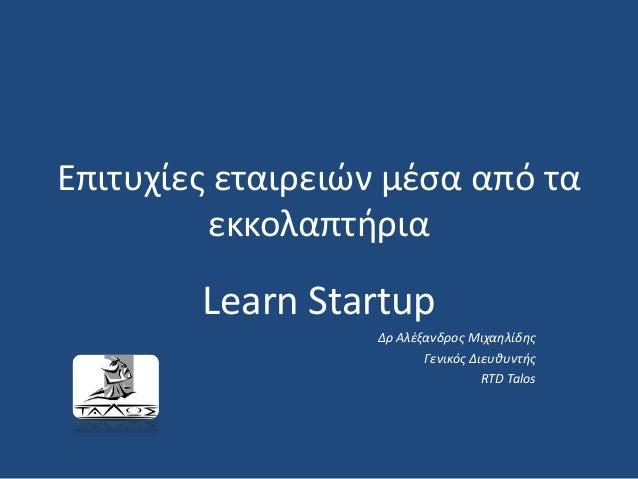 Επιτυχίεσ εταιρειών μζςα από τα         εκκολαπτήρια        Learn Startup                  Δρ Αλζξανδρος Μιχαηλίδης       ...