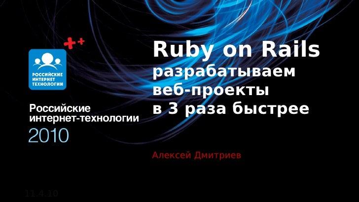 Alex Dmitriev презентация для рит (12 14 апреля)