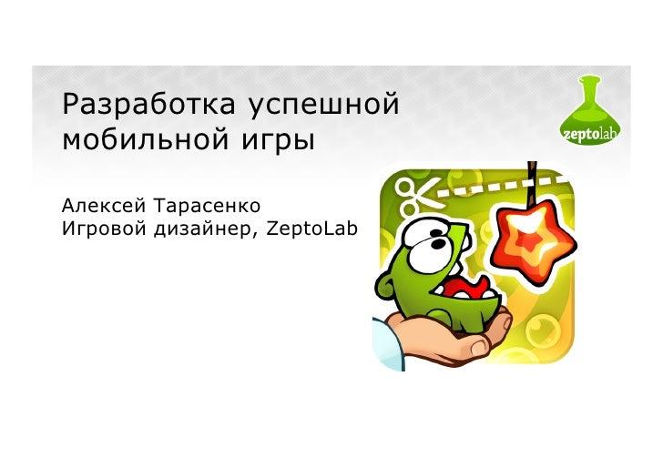Разработка успешноймобильной игрыАлексей ТарасенкоИгровой дизайнер, ZeptoLab