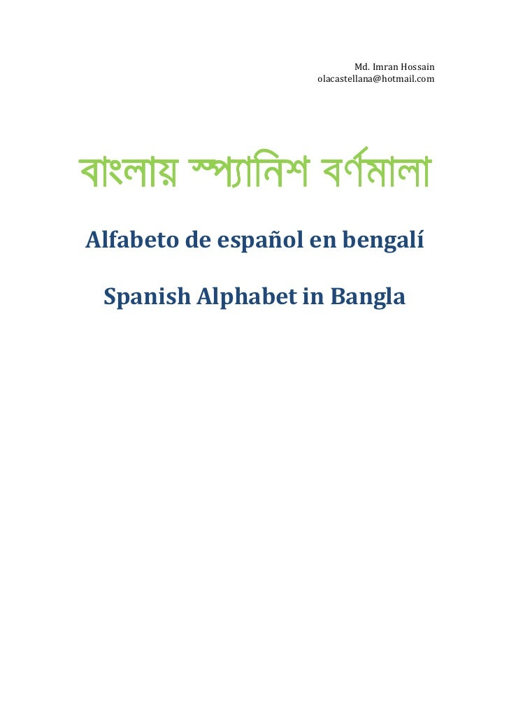 Md. Imran Hossain                    olacastellana@hotmail.comAlfabeto de español en bengalí Spanish Alphabet in Bangla