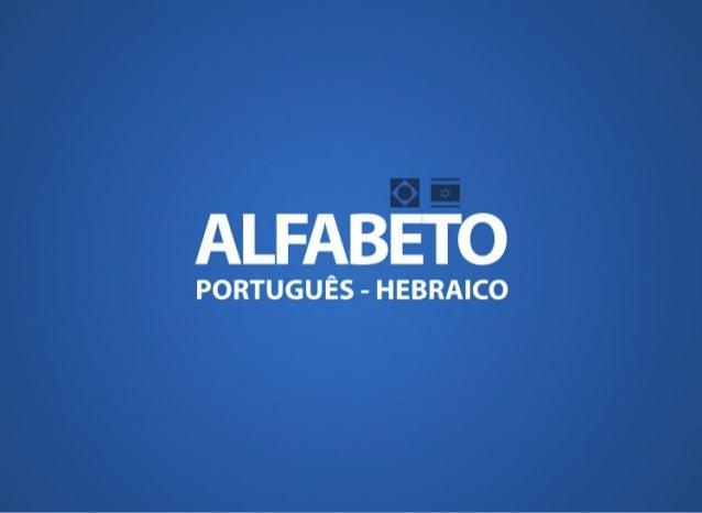ALFABETO PORTUGUÊS-HEBRAICO