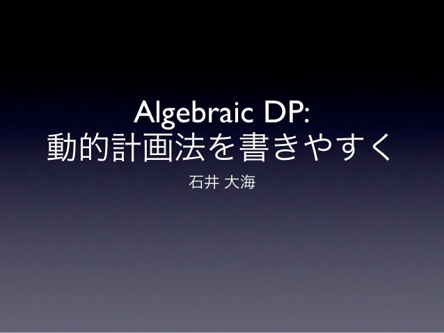 Algebraic DP: 動的計画法を書きやすく
