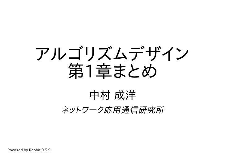 アルゴリズムデザイン                 第1章まとめ                              中村 成洋                           ネットワーク応用通信研究所    Powered by...